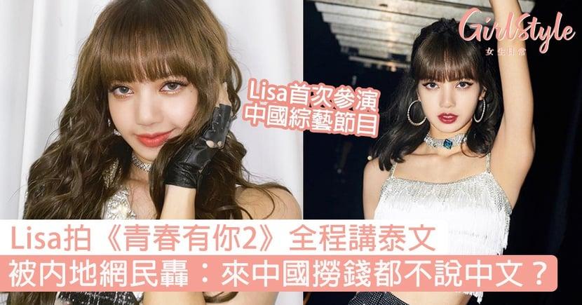 Lisa拍《青春有你2》全程講泰文,被內地網民轟:來中國撈錢都不說中文?