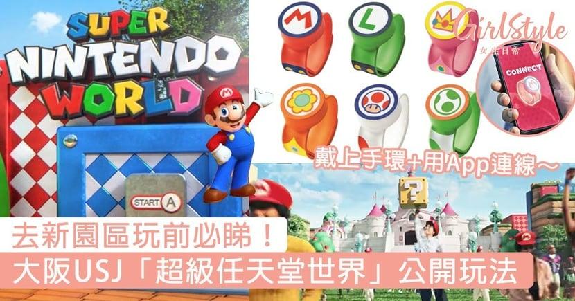 去新園區玩前必睇!日本環球影城「超級任天堂世界」公開玩法,戴上手環+用App連線~