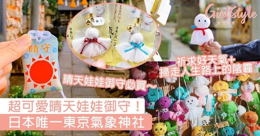 超可愛晴天娃娃御守!日本唯一東京氣象神社,祈求好天氣+掃走人生路上的陰霾~