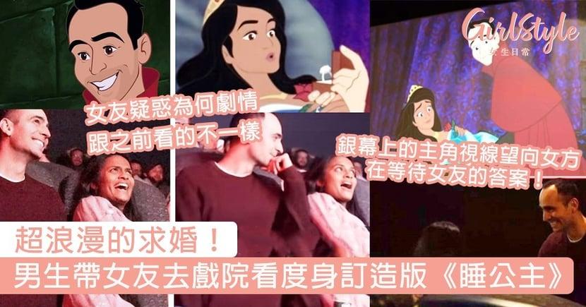 超浪漫的求婚!男生帶女友去戲院看《睡公主》,度身打造新結局求婚~
