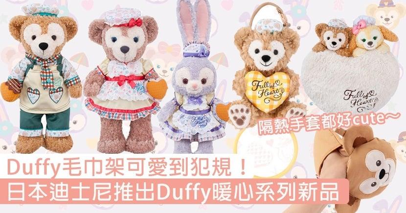 Duffy毛巾架可愛到犯規!日本迪士尼推出Duffy暖心系列新品,隔熱手套都好cute~