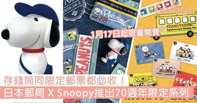 存錢筒同限定郵票都必收!日本郵局 X Snoopy推出70週年限定系列,Snoopy迷必搶~