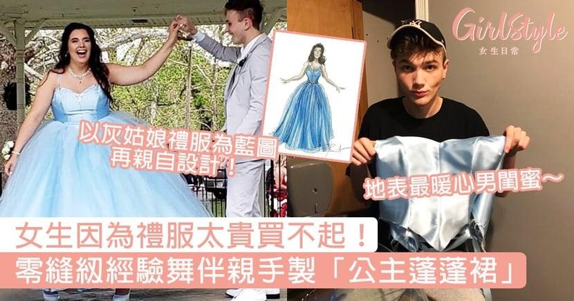 女生因為禮服太貴買不起!零縫紉經驗舞伴親手製「公主蓬蓬裙」,地表最暖心男閨蜜無誤~