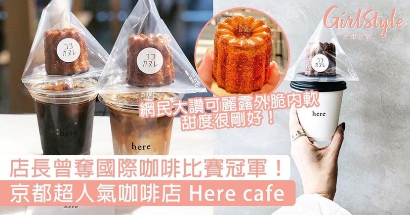 店長曾奪國際咖啡比賽冠軍!京都超人氣咖啡店Here cafe,每一位客人來到都必點可麗露~