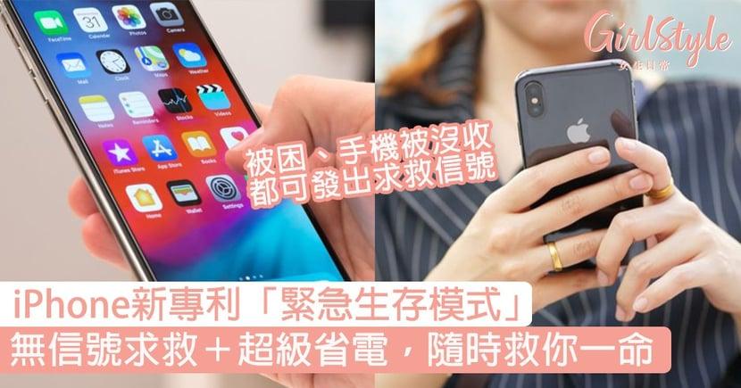 流落荒島都唔驚!iPhone新專利「無信號求救+超級省電」緊急生存模式~