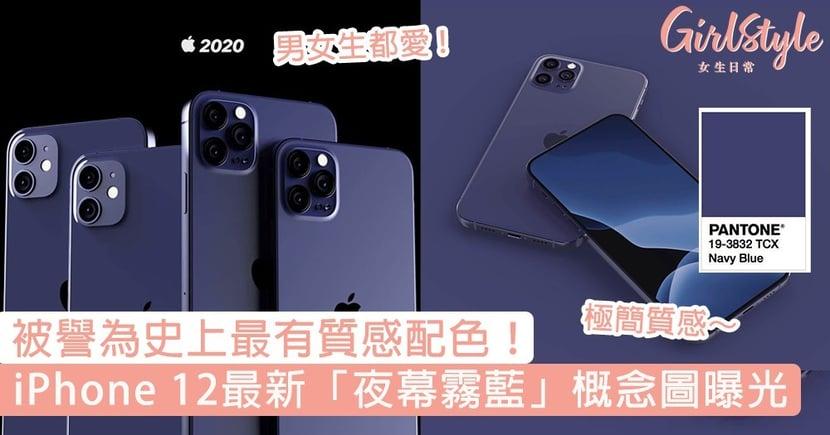 被譽為史上最有質感配色!iPhone 12最新「夜幕霧藍」概念圖曝光,方正極簡設計男女生都愛