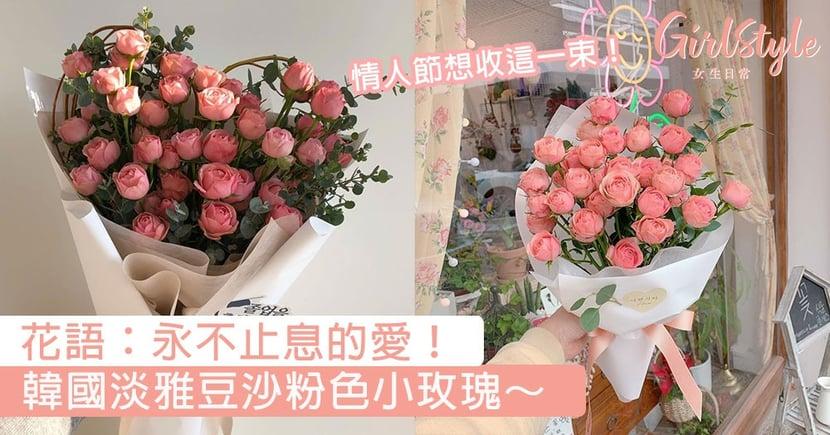 花語:永不止息的愛!韓國淡雅豆沙粉色小玫瑰,情人節收到這一大束女生一定會心動!