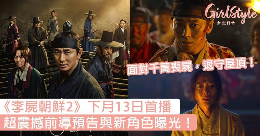 如何阻止喪屍病毒蔓延?《李屍朝鮮2》下月13日首播,前導預告與新角色曝光!