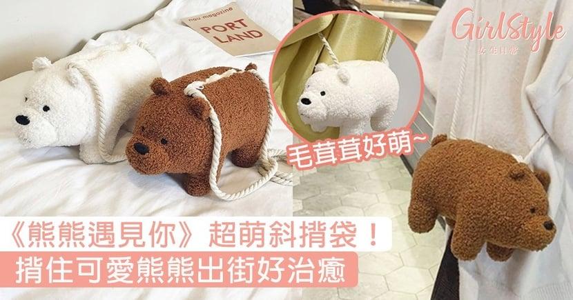 韓國推《熊熊遇見你》超萌斜揹袋!揹住可愛熊熊出街,回頭率一秒飆升〜