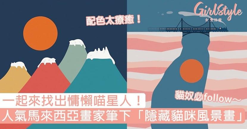 一起來找出慵懶喵星人!人氣馬來西亞畫家筆下「隱藏貓咪風景畫」,富士山貓太療癒!