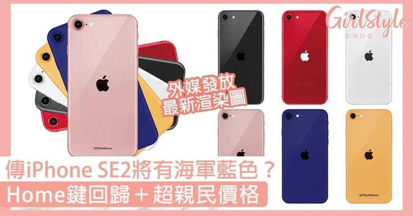 傳iPhone SE2將有海軍藍新色?Home鍵回歸+超親民價格引發期待〜