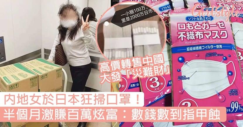 內地女於日本狂掃口罩!半個月賺百萬「災難財」炫耀:數錢數到指甲蝕