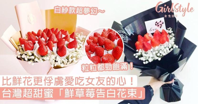 白紗款夢幻到想哭!台灣超甜蜜「鮮草莓告白花束」,比鮮花更俘虜愛吃女友的心!