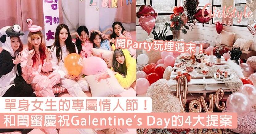 單身女專屬的情人節Galentine's Day!和閨蜜慶祝的4大活動提案〜