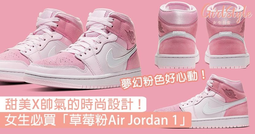 女生必買「草莓粉Air Jordan 1 」!甜美X帥氣的時尚鞋款設計,誓掀起搶購熱潮!