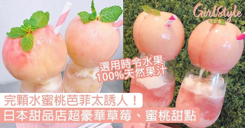 完顆水蜜桃芭菲!日本甜品店momovege推超豪華草莓、蜜桃水果甜點〜