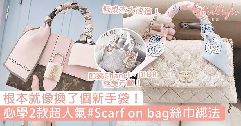沒錢買新手袋沒關係!必學2款超人氣#Scarf on bag絲巾綁法,Chanel、LV絕美示範超心動