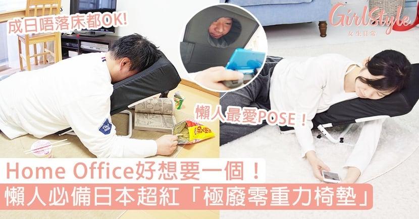 Home Office好想要一個!日本超紅「極廢零重力椅墊」,網友:每個也是懶人最愛POSE!