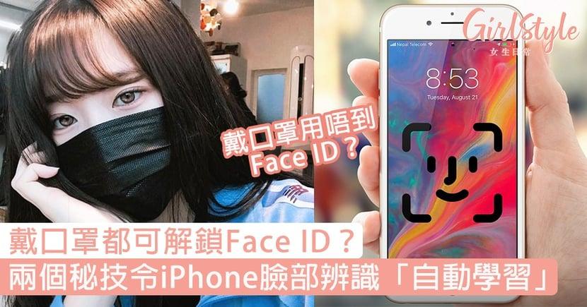 戴口罩都可解鎖Face ID?兩個秘技令iPhone臉部辨識「自動學習」!