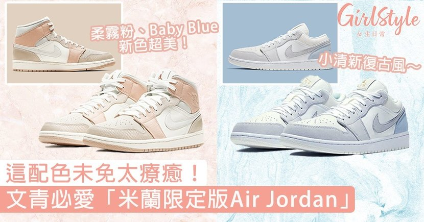 柔霧粉、Baby Blue新色超美!復古小清新「米蘭限定版Air Jordan」,網友:這雙我可以