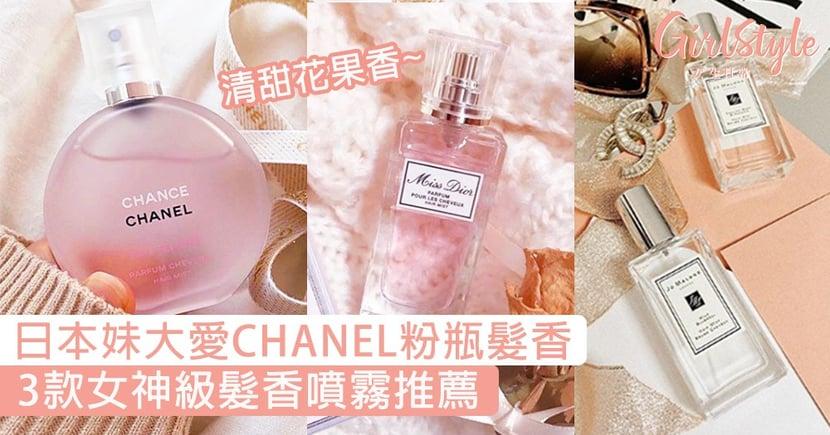 約會加分位!日本妹大愛CHANEL小粉瓶髮香,3款女神級髮香噴霧推薦!