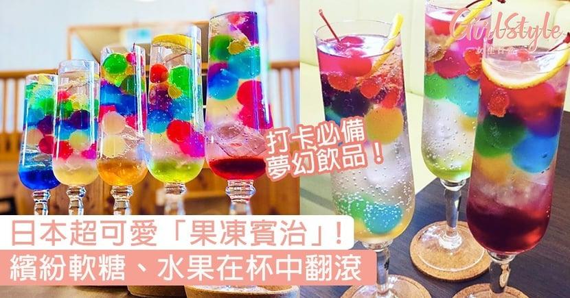 好似彈彈波!日本超可愛「果凍賓治」,繽紛軟糖、水果在杯中翻滾〜