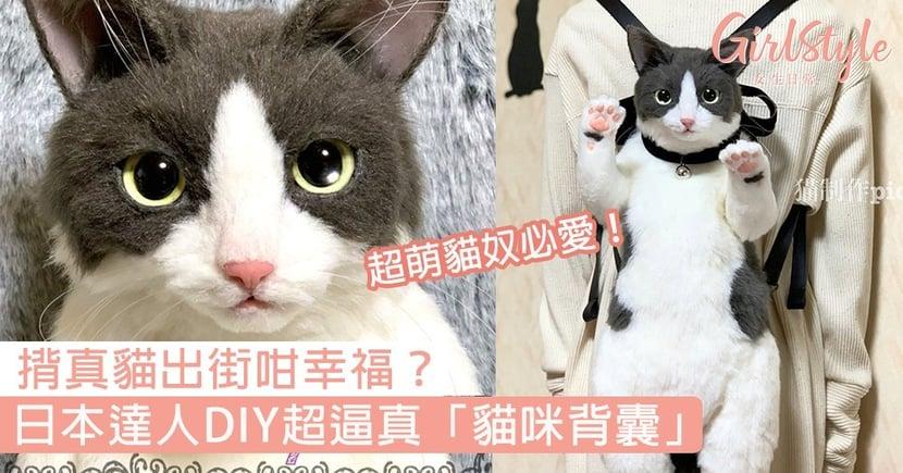 揹真貓出街?日本達人DIY超逼真「貓咪背囊」,仿真度99%超軟萌〜