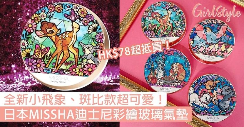 載譽回歸!日本MISSHA迪士尼彩繪玻璃氣墊,全新小飛象、斑比款超可愛!