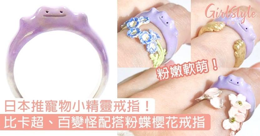 日本推寵物小精靈戒指!比卡超、百變怪戒指配搭粉蝶櫻花超夢幻〜