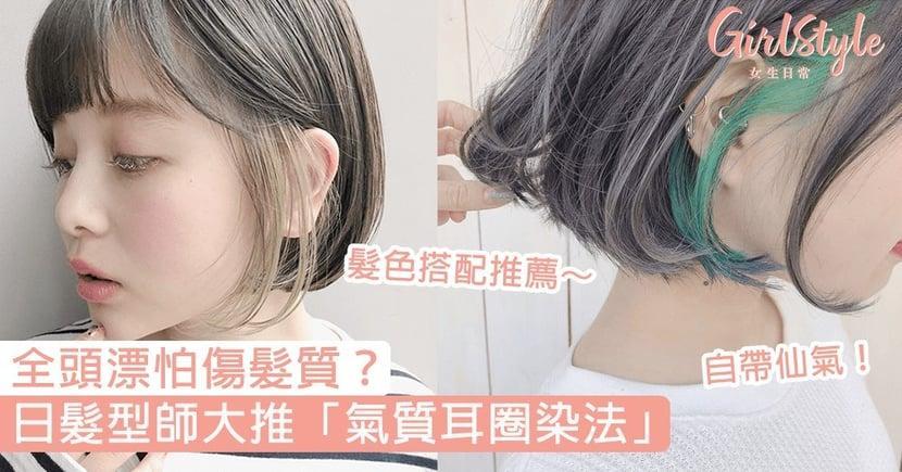 全頭漂怕傷髮質?日髮型師大推「氣質耳圈染法」,若隱若現漸層感自帶仙氣!