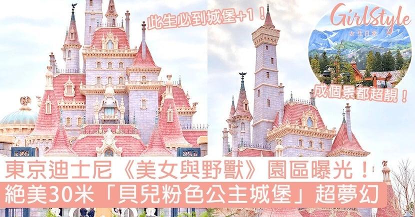 東京迪士尼《美女與野獸》園區曝光!絕美30米「貝兒粉色公主城堡」超夢幻,此生必到城堡+1!