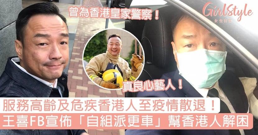 真良心藝人!王喜FB宣佈「自組派更車」幫香港人解困:「服務高齡及危疾香港人至疫情散退!」