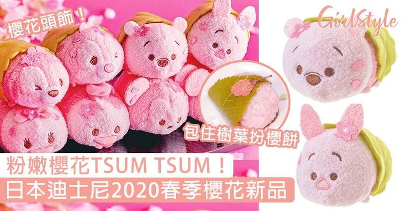 櫻花TSUM TSUM!日本迪士尼2020春季櫻花新品,包住樹葉扮櫻餅〜