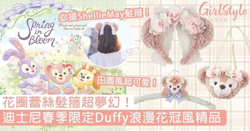 花圈蕾絲頭箍超夢幻!迪士尼春季限定DUFFY「浪漫花冠風」精品,已經準備好要搶頭箍了!