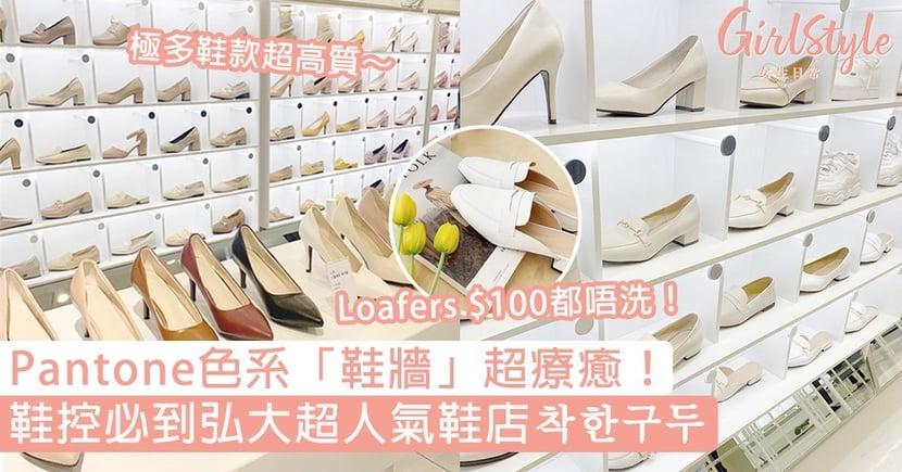 Pantone色系「鞋牆」超療癒!鞋控必到弘大超人氣鞋店착한구두,不用$100就有高質韓鞋!