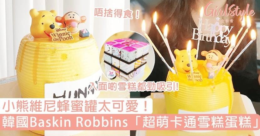 可以去韓國過生日嗎?韓國Baskin Robbins「超萌卡通雪糕蛋糕」,小熊維尼蜂蜜罐太可愛!
