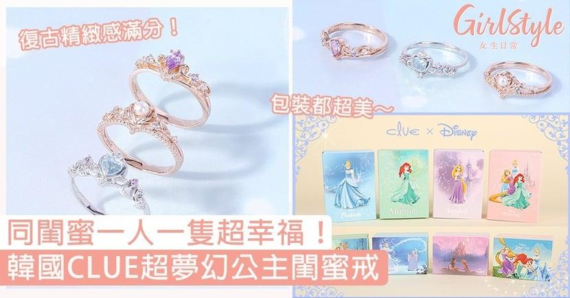 同閨蜜一人一隻超幸福!韓國CLUEX迪士尼「公主夢幻閨蜜戒」,灰姑娘款淡藍色水晶美翻!