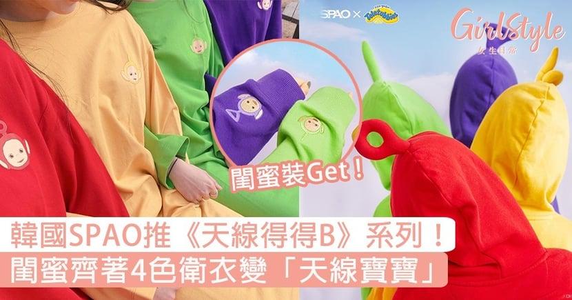 韓國SPAO推《天線得得B》系列!閨蜜齊著4色衛衣變「天線寶寶」打卡〜