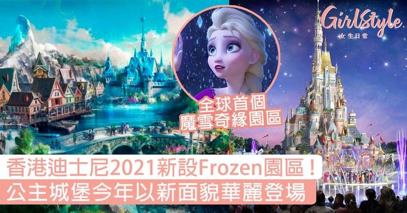 全球首個!香港迪士尼明年開放「Frozen園區」,公主城堡以新面貌華麗登場〜