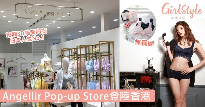 超人氣推薦!日本夜間3D美胸內衣品牌Angellir Pop-up Store登陸香港!