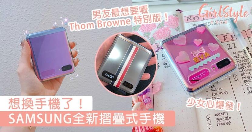 想換手機了!SAMSUNG全新摺疊式手機,幻彩炫光紫+Thom Browne聯乘超美!