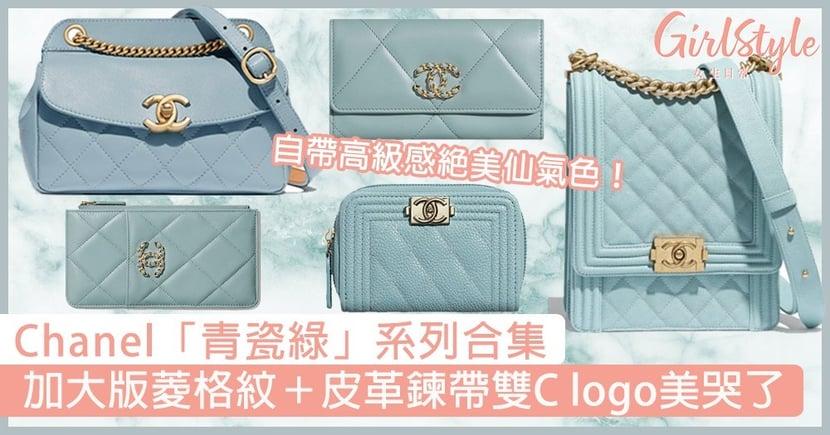自帶高級感絕美仙氣色!Chanel「青瓷綠」系列合集,加大菱格紋+皮革鍊帶雙C logo美哭了!