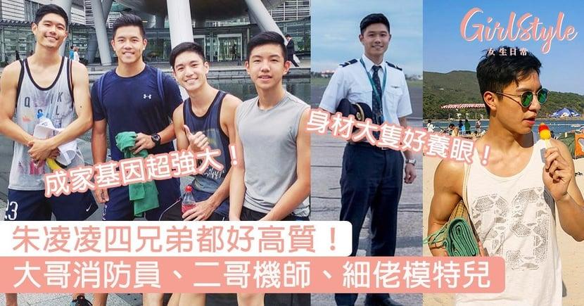朱凌凌四兄弟都好高質!大哥消防員、二哥機師、細佬模特兒,成家基因超強大!