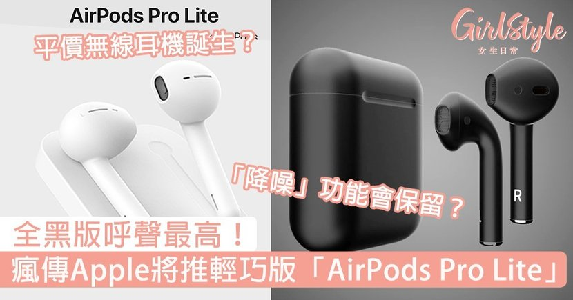 平價無線耳機誕生?瘋傳Apple將推輕巧版「AirPods Pro Lite」,全黑版呼聲最高!