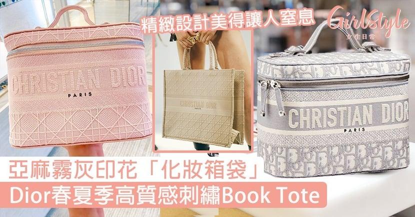 亞麻霧灰印花「化妝箱袋」!Dior春夏高質感刺繡Book Tote,美得讓人窒息!