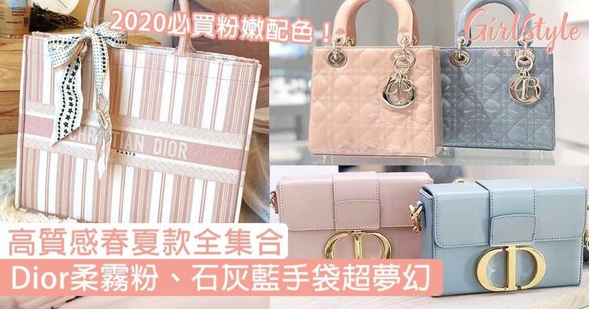 Dior柔霧粉、石灰藍手袋超夢幻!2020春夏季必買粉嫩配色,霧面方盒袋最顯唯美高質感!