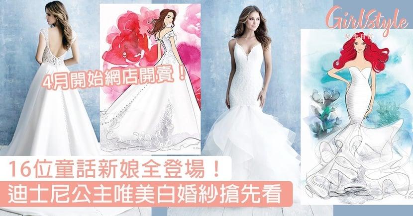 16位童話新娘全登場!迪士尼公主唯美白婚紗搶先看,4月開始網店開賣!