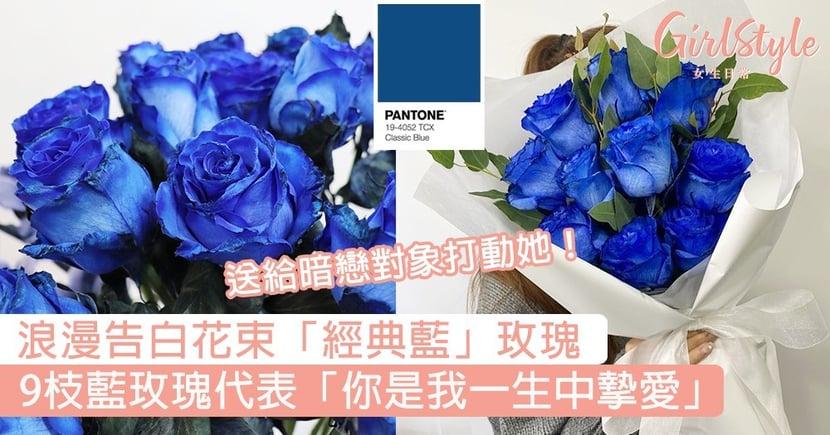 浪漫告白花束「經典藍」玫瑰!9枝藍玫瑰代表一生中摯愛,送給暗戀對象打動她!