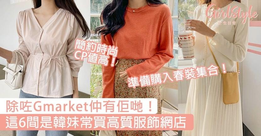 準備購入春裝集合!這6間是韓妹常買高質服飾網店,除咗Gmarket仲有佢哋!