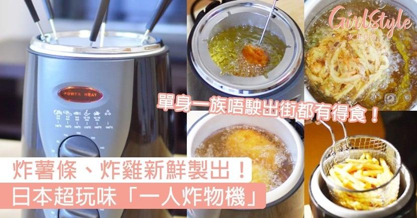 炸薯條、炸雞新鮮製出!日本超玩味「一人炸物機」,單身一族唔駛出街都有得食!